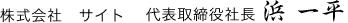 代表取締役社長 濱一平