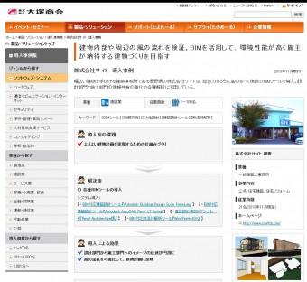 株式会社サイト 導入事例   大塚商会